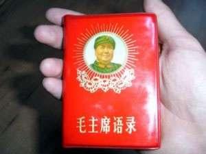 LOS GUARDIAS ROJOS de Mao, en China